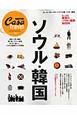 ソウル・韓国 CasaBRUTUS Travel2 新しい発見!最強のソウル・韓国BOOK
