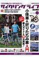 サイクリングライフ 特集:小径車&折りたたみ車入門 ペダルを踏んでどこまでも行こう!(2)