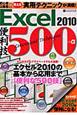 Excel2010 便利技500+α 初心者から上級者まで使える実用テクニックが満載!