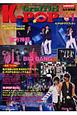K-POPグラフィティ<永久保存版> 韓国誌「JUNIOR」提携号(1)