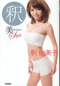 SHIHO (ファッションモデル)の画像 p1_17
