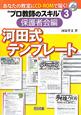 """河田式テンプレート 保護者会編 """"プロ教師のスキル""""3 あなたの教室にCD-ROMで届く!"""