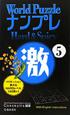 World Puzzle ナンプレ Hard&Spicy 激 With English Instructions バリエーション豊かなHARDレベル100問+1(5)