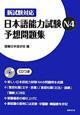 日本語能力試験 N4 予想問題集 CD付き 新試験対応