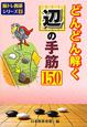 どんどん解く 辺の手筋150 脳トレ囲碁シリーズ4