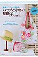 鎌倉スワニーに教わるバッグと小物の基礎Book