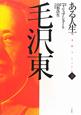 毛沢東 ある人生(下)
