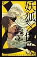妖狐×僕SS-いぬぼくシークレットサービス- (3)