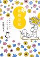 続・花福日記 お花屋さんのあたふた毎日