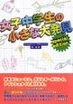 女子中学生の小さな大発見 special edition 未来のニュートン、ガリレオ・ガリレイ、アインシュタ