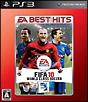 FIFA10 ワールドクラスサッカー EA BEST HITS