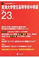 東海大学菅生高校中等部 最近5年間入試の徹底研究 平成23年