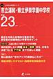 市立浦和・県立伊奈学園中学校 最近5年間入試の徹底研究 平成23年