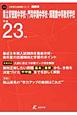 県立育徳館中学校・門司学園中学校・輝翔館中等教育学校 最近5年間入試の徹底研究 平成23年