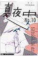 季刊 真夜中 特集:トラベリング (10)