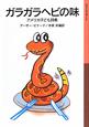 ガラガラヘビの味 アメリカ子ども詩集