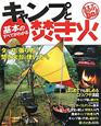 キャンプと焚き火 基本のすべてがわかる タープの張り方から焚き火台の使い方まで
