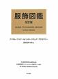 服飾図鑑<改訂版> アイテム/ディテール/スポーツウェア/アクセサリー