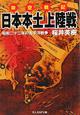 架空戦記 日本本土上陸戦 昭和二十二年の太平洋戦争