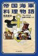 帝国海軍 料理物語 「肉じゃが」は海軍の料理だった