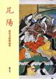 尾陽 徳川美術館論集(6)