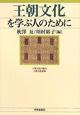 王朝文化を学ぶ人のために 王朝文化の魅力 王朝文化辞典