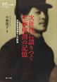 次世代に語りつぐ生体解剖の記憶 元軍医湯浅謙さんの戦後 教科書に書かれなかった戦争 PART56
