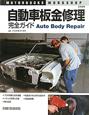 自動車板金修理 完全ガイド MOTORBOOKS WORKSHOP<日本語版>