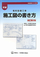新編・電気設備工事施工図の書き方<改訂第2版>