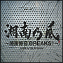 湘南乃風 〜湘南爆音BREAKS!〜 mixed by The BK Sound(通常盤)