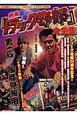 映画『トラック野郎』大全集 日本最後のアナーキー・プログラム・ピクチャーの伝説