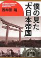 僕の見た「大日本帝国」