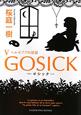 GOSICK-ゴシック- ベルゼブブの頭蓋 (5)