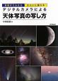 天体写真の写し方 デジタルカメラによる 基礎からわかる きれいに撮れる