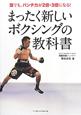 まったく新しい ボクシングの教科書 誰でも、パンチ力が2倍・3倍になる!