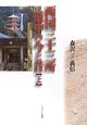 西国三十三所道中の今と昔(上) 熊野街道「伊勢神宮~那智山」/第一番札所那智山青岸