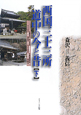 西国三十三所道中の今と昔(下) 京都市内「第十五番札所新那智山今熊野観音寺」~第二