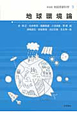 地球環境論 地球惑星科学<新装版>3
