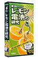 レモン電池の研究 NEW実験キット