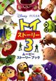 トイ・ストーリー3 ディズニー ムービーストーリーブック