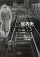 the CITY 蛇の街 (3)