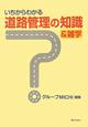 いちからわかる 道路管理の知識&雑学