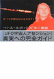 真実への完全ガイド UFO宇宙人アセンション 超☆どきどき1 すべてが明らかになります!
