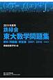 鉄緑会 東大数学問題集 資料・問題篇/解答篇 全2巻 2011 2001-2010(10年分)