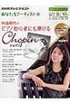 テレビテキスト あなたもアーティスト 2010.8-10 仲道郁代のピアノ初心者にも弾けるショパン