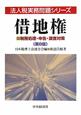 借地権 税務処理・申告・調査対策<第8版> 法人税実務問題シリーズ