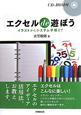 エクセルde遊ぼう CD-ROM付 イラストからシステム手帳まで