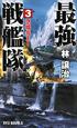 最強戦艦隊 空母炎上! (3)