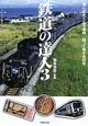 鉄道の達人 旅に出たくなる車両 知って得する切符 (3)