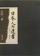 日本人の遺書 1858-1997